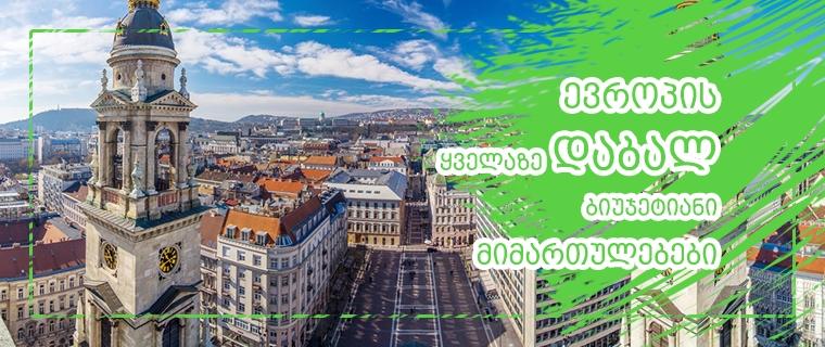 ევროპის ყველაზე დაბალბიუჯეტიანი ქალაქები ქართველი მოგზაურებისთვის